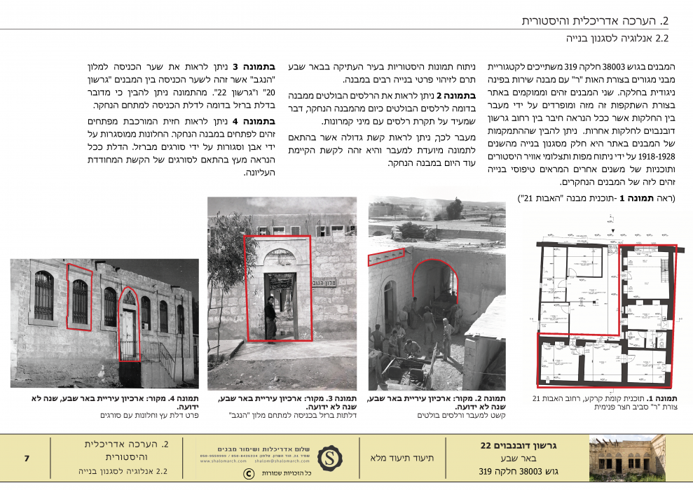 Pages from תיק תיעוד גרשון 22 29.07.2020-3.pdf