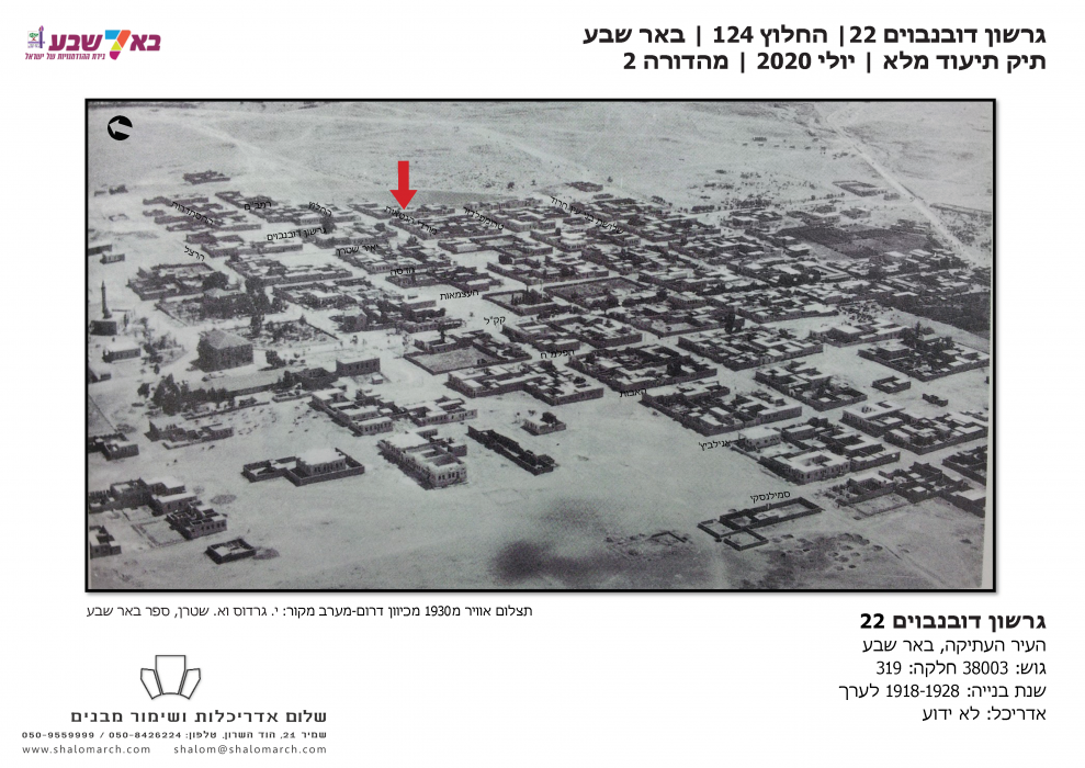 Pages from תיק תיעוד גרשון 22 29.07.2020.pdf
